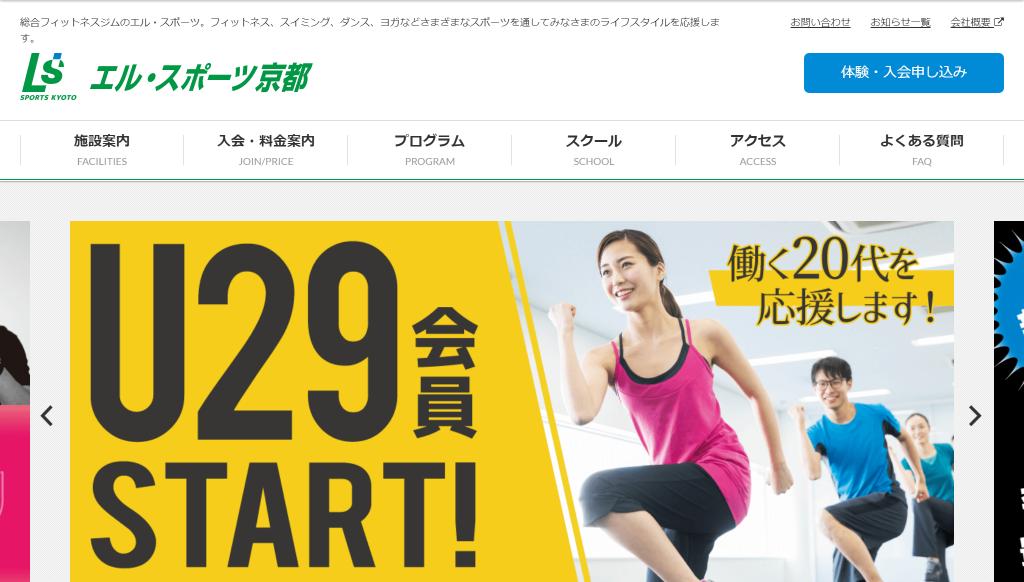 総合フィットネスクラブ エル・スポーツ京都
