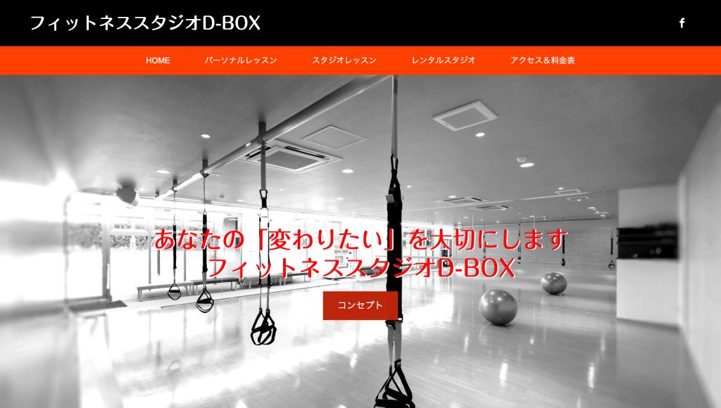 フィットネス・スタジオD−BOX