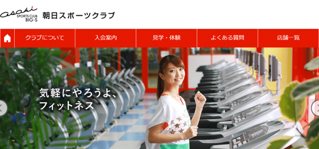 朝日スポーツクラブ