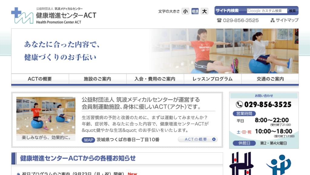 筑波メディカルセンター 健康増進センターACT