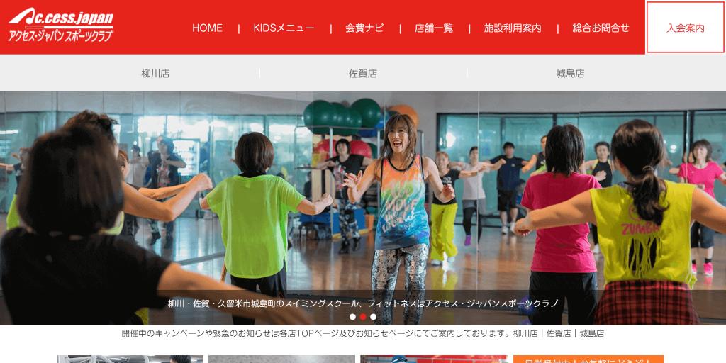 アクセス・ジャパンスポーツクラブ