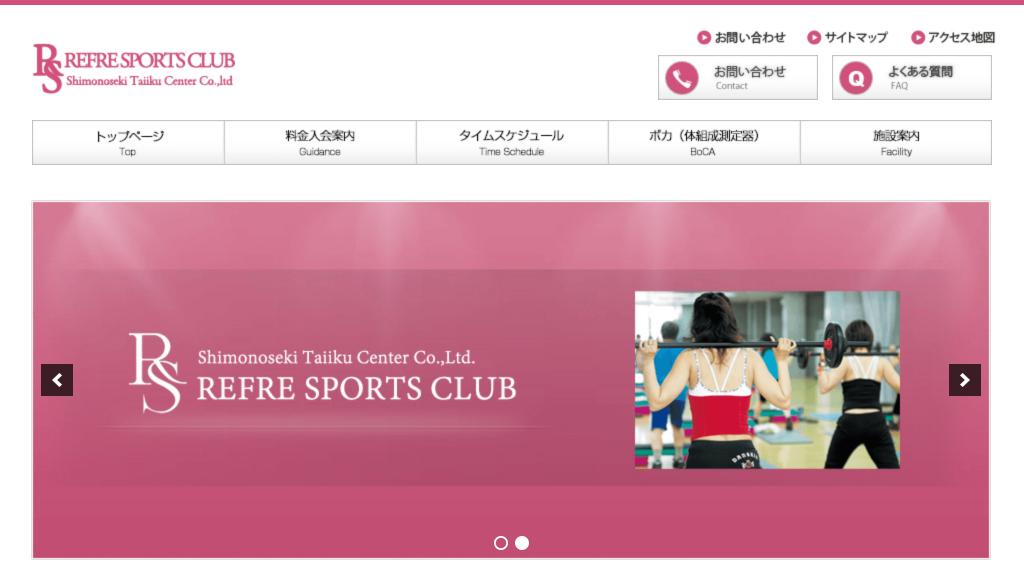 リフレスポーツクラブ