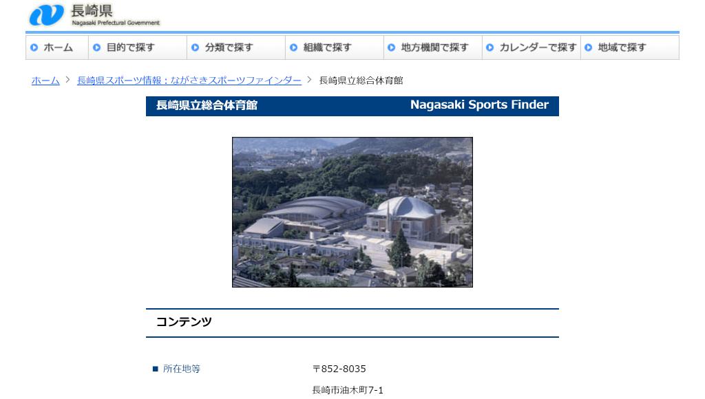 長崎県立総合体育館