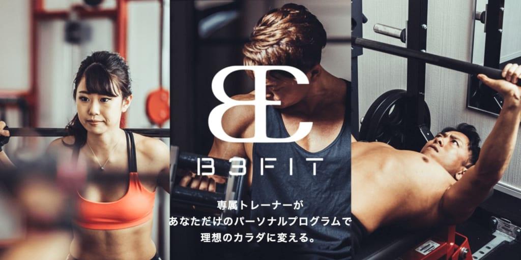 B3FIT(ビースリーフィット)