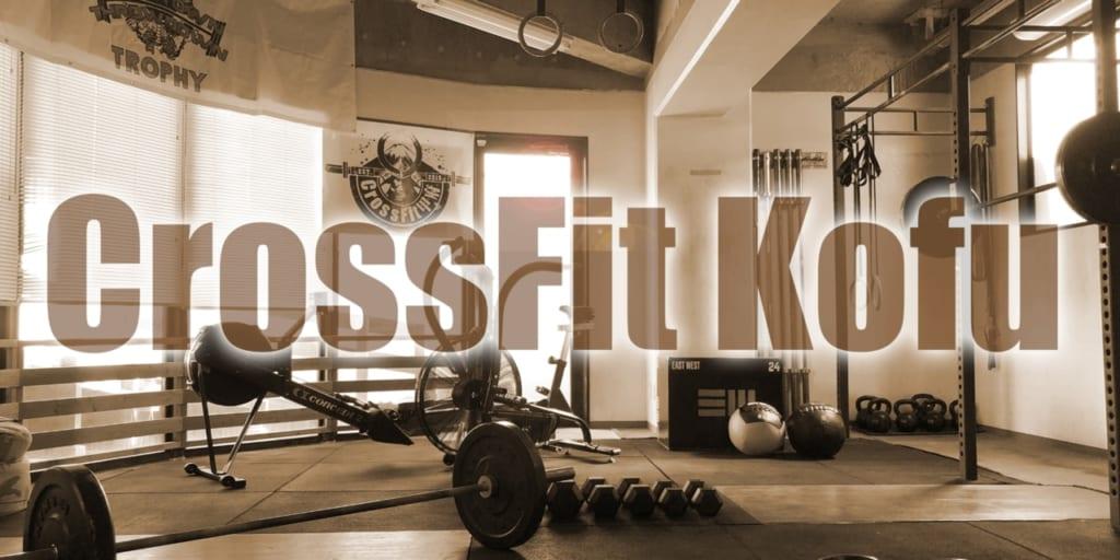 CrossFit甲府の画像