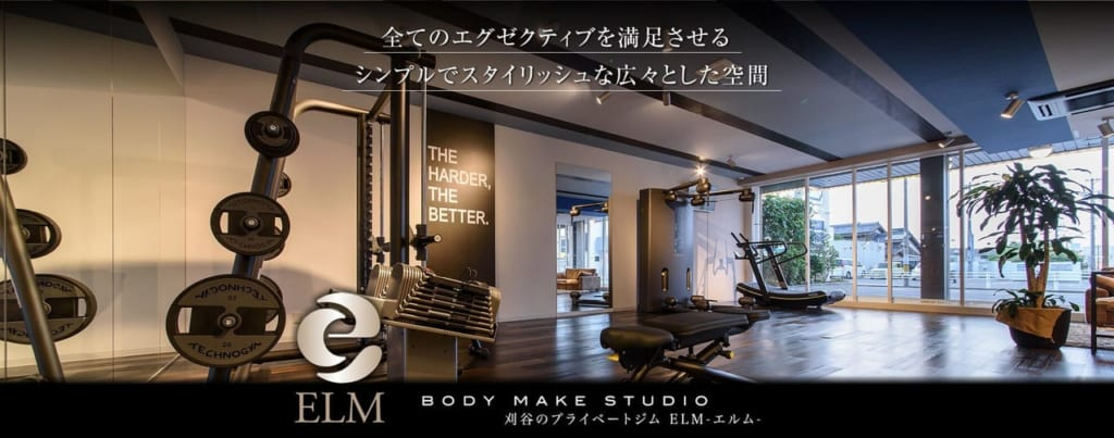 ELM body make studio