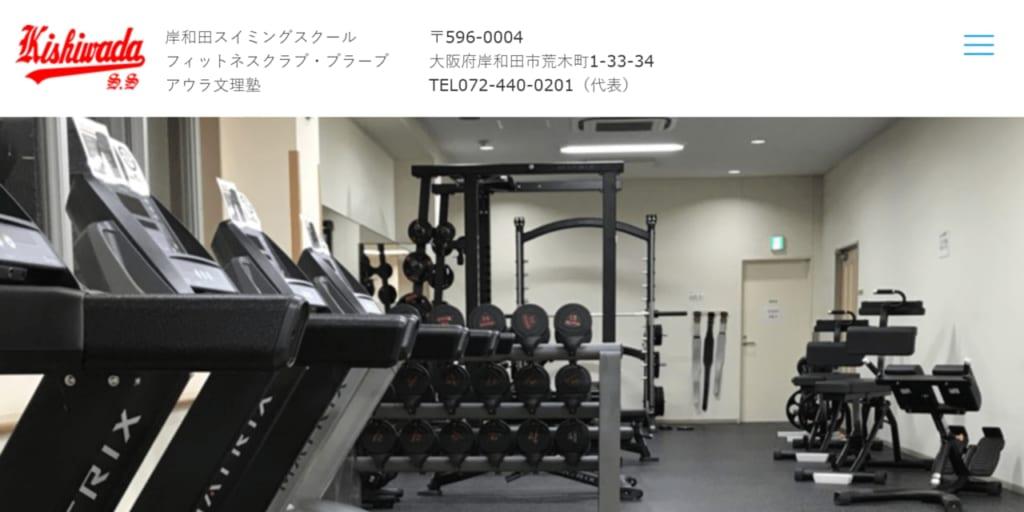 岸和田スイミングスクール・フィットネスクラブ ブラーブ
