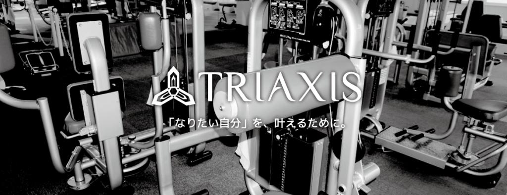 トライアクシス