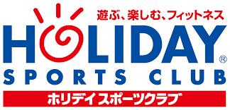 ホリデイスポーツクラブ